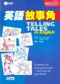 英語故事角:6 stories for young learners and how to use them!