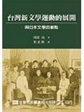 臺灣新文學運動的展開:與日本文學的接點