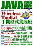 Java技術開發HandBook