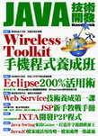 Java技術開發HandBook