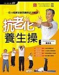 抗老化養生操:一位70歲國家級教練的活力秘訣!