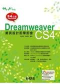 Dreamweaver CS4網頁設計即學即會