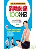 消除酸痛100妙招