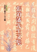 張道藩先生文集:collected plays and essays