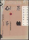 卷軸心事:中國書籍裝幀藝術