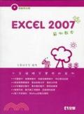 Excel 2007範例教本