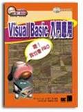 嗯!Visual Basic入門應用我也會Pro