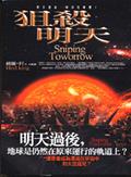 狙殺明天:明天過後-地球在哪裡?