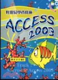 好用易學資料庫Access:microsoft access 2003