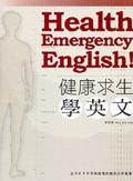 健康求生學英文