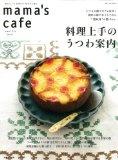 Mama's cafe Vol.20
