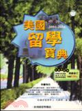美國留學寶典2004-2006