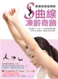 奧運級瑜伽導師S曲線凍齡奇蹟:瑜伽體式不白做-打造俏臀美胸細腰X自然Baby蘋果肌X健康的青春肉體