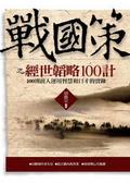 戰國策之經世韜略100計:100則前人運用智慧和口才的實錄