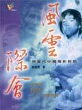 風雲際會:與中國當代電影對話
