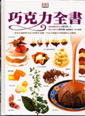 巧克力全書:世界各地經典巧克力料理大蒐羅-巧克力迷絕對不可錯過的完全指南