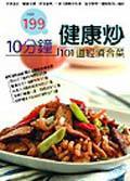 10分鐘健康炒:100道經濟合菜