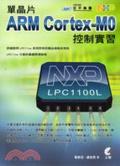 單晶片ARM CORTEX-MO控制實習