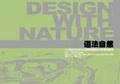 道法自然:以生態系統為本的環境規劃設計哲學與實務