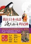跟著文學去旅行:我在日本尋訪源氏物語的足跡