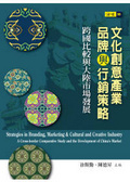 文化創意產業品牌與行銷策略:跨國比較與大陸市場發展:a cross-border comparative study and the development of China