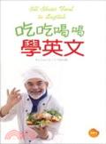 吃吃喝喝學英文