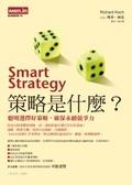 策略是什麼?:聰明選擇好策略-開創永續競爭力