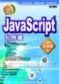 JavaScript私房書