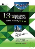 13位臺商顧問的中國經驗