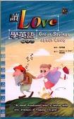 讀Love學英語隨身書