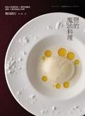鹽的魔法料理:慢食主廚教你用35種特色鹽款-做出70道美味義式料理