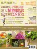 這樣做就對了!小花園大復甦!達人植物健診超詳解QA100