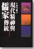 現代精神與儒家傳統