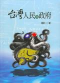 台灣人民與政府