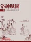 洛神賦圖與中國古代故事畫