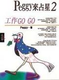 Peggy來占星2:工作Go Go