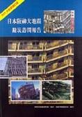 日本阪神大地震勘災訪問報告