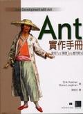 Ant實作手冊