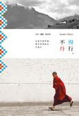 慢行。不丹