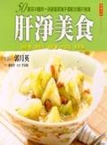 肝淨美食:50道名中醫與一流廚藝家攜手調配的養肝食譜