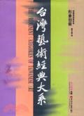 台灣藝術經典大系:形象包裝4:視覺傳達藝術卷