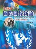 全球化下的國際關係新論