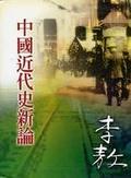 中國近代史新論