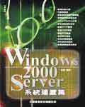 Windows 2000 Server系統建置篇