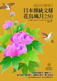 日本傳統文樣花鳥風月250