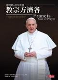 教宗方濟各:窮人的祈禱者