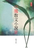 中國散文小說史