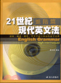 21世紀現代英文法:最新、權威、精華、中英文索引快速找查文法典:進階篇:high intermediate