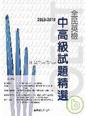全民英檢中高級試題精選2008-2010
