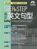Step by step搞定英文句型